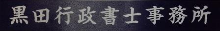 仙台許認可手続代理センター 黒田行政書士事務所